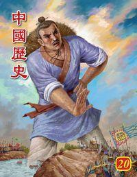 中國歷史. 20