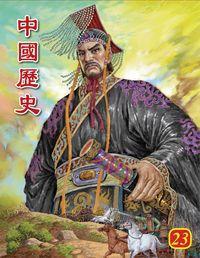 中國歷史. 23