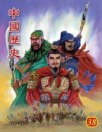 中國歷史. 38
