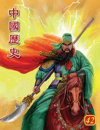 中國歷史. 42