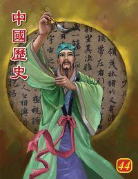 中國歷史. 44