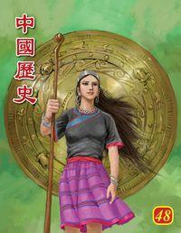 中國歷史. 48