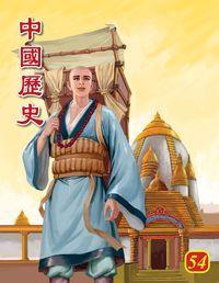 中國歷史. 54