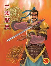 中國歷史. 57