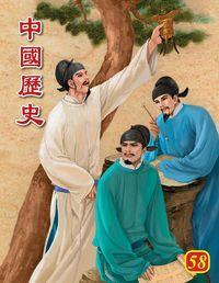 中國歷史. 58