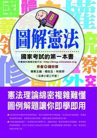 圖解憲法:國家考試的第一本書