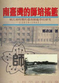 南臺灣的師培搖籃:殖民地時期的臺南師範學校研究1919-1945