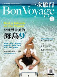Bon Voyage一次旅行 [第17期]:全世界最美的海島9+