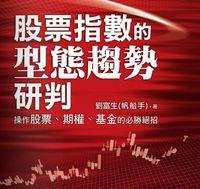 股票指數的型態趨勢研判:操作股票、期權、基金的必勝絕招