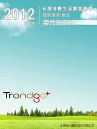 Trendgo+ 2012年第四季台灣消費生活調查報告:居家清潔、衛生業-嬰兒紙尿褲