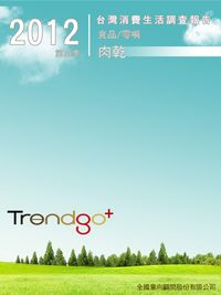 Trendgo+ 2012年第四季台灣消費生活調查報告:食品、零嘴業-肉乾