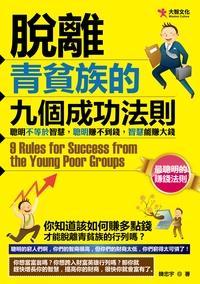 脫離青貧族的九個成功法則:聰明不等於智慧, 聰明賺不到錢, 智慧能賺大錢