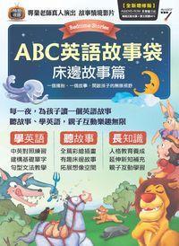 ABC英語故事袋 [有聲書], 床邊故事篇
