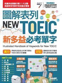 圖解表列NEW TOEIC新多益必考單字 [有聲書]