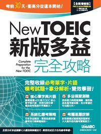 New TOEIC新版多益完全攻略 [有聲書]