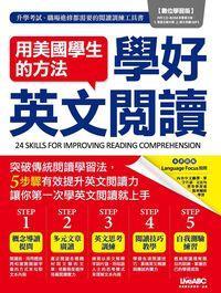 用美國學生的方法學好英文閱讀[有聲書]