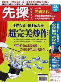 先探投資週刊 2013/07/20 [第1735期]:超完美炒作 : 土洋合流 新主流現身
