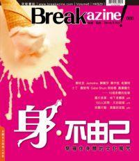 Breakazine!. 008, 身不由己