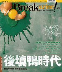 Breakazine!. 009, 後填鴨時代