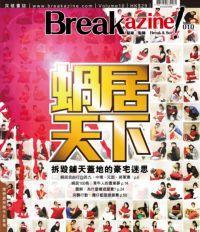 Breakazine!. 010, 蝸居天下