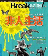 Breakazine!. 012, 非人生活