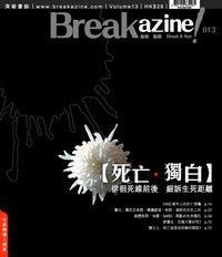 Breakazine!. 013, 死亡‧獨白