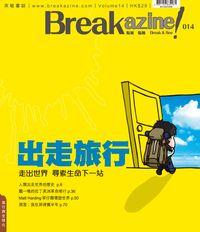 Breakazine!. 014, 出走旅行