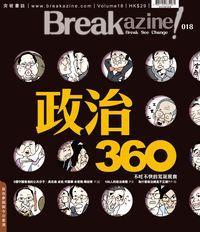 Breakazine!. 018, 政治360