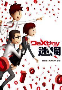 DeXtiny迷網