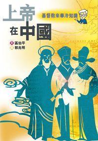 上帝在中國:基督教來華冷知識