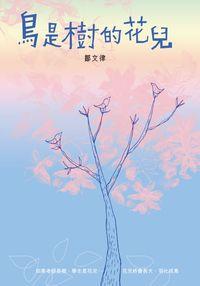 鳥是樹的花兒