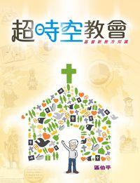 超時空教會:基督新教冷知識