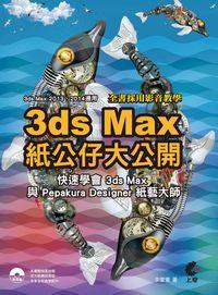 3D max紙公仔大公開:快速學會3ds Max與Pepakura Designer紙藝大師