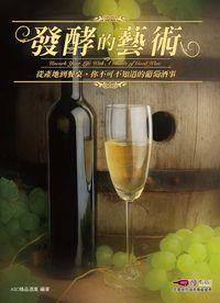 發酵的藝術:葡萄酒品味指南