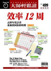 大師輕鬆讀 2013/07/24 [第499期] [有聲書]:效率12周