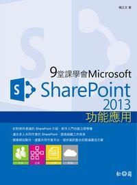 9堂課學會Microsoft SharePoint 2013功能應用