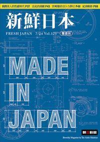 新鮮日本 [中日文版] 2013/07/24 [第121期] [有聲書]:MADE IN JAPAN