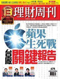 理財周刊 2013/07/26 [第674期]:蘋果生死戰 台廠關鍵報告