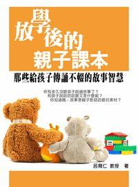 放學後的親子課本:那些傳誦不輟的故事智慧
