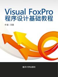 Visual FoxPro程序設計基礎教程