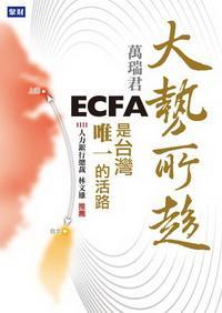 大勢所趨:ECFA是台灣唯一的活路