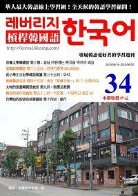 槓桿韓國語學習週刊 2013/08/14 [第34期] [有聲書]:首爾大學韓國語 第十課