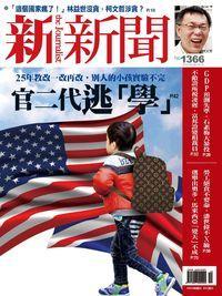 新新聞 2013/05/09 [第1366期]:官二代逃「學」