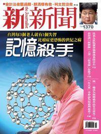 新新聞 2013/06/06 [第1370期]:記憶殺手