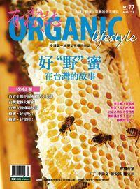 有機誌 [第77期]:好野蜜在台灣的故事