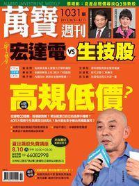 萬寶週刊 2013/08/05 [第1031期]:高規低價? 宏達電VS生技股