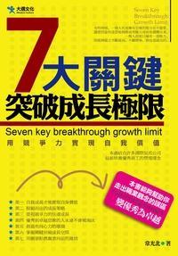 七大關鍵突破成長極限