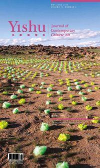 Yishu典藏國際版 [第56期]:World Biennial Forum No 1: Shifting Gravity