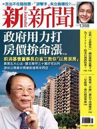 新新聞 2013/03/14 [第1358期]:政府用力打房價拚命漲