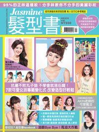 Jasmine : 髮型書 [第52期] :抗暑不敗丸子頭 不學會就落伍囉! : 7款可愛女孩專屬變化式 改變造型好輕鬆